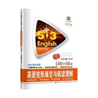 曲一线 九年级+中考 英语完形填空与阅读理解 150+50篇 53英语N合1组合系列图书 五三(2021)
