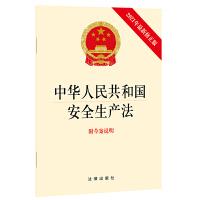 中华人民共和国安全生产法(2021年新修正版 附草案说明)