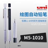 uni三菱Shift精密绘图活动自动铅笔0.3/0.5/0.7低重心铅笔M5-1010/M3/M4/M7/M9/