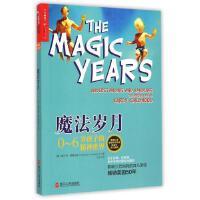 魔法岁月 0-6岁孩子的精神世界 影响三代妈妈育儿圣经畅销美国50年 解读0-6岁幼儿童心理 亲子教育家庭教育密码 孕产育儿