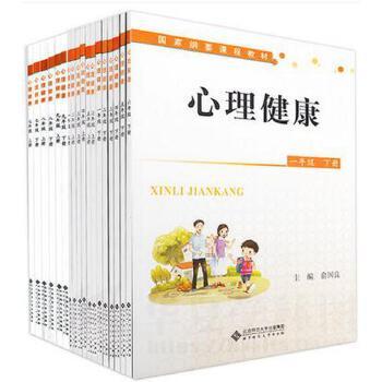 中小学心理健康教育指导纲要 心理健康 1-9年级上下册 俞国良 主编  共18本 国家纲要课程标准教材 北京师范大学出版社