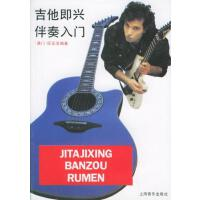 【二手旧书九成新】吉他即兴伴奏入门区元浩上海音乐出版社9787805533483