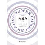【新书店直发】传播力(新版) [美]曼纽尔・卡斯特(Manuel Castells) 社会科学文献出版社 978752