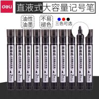 得力S568记号笔大容量加粗防水马克笔彩色油性大头笔黑色