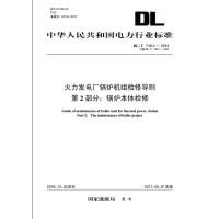 DL/T 748.2―2016 火力发电厂锅炉机组检修导则 第2部分:锅炉本体检修(代替DL/T 748.2―2001