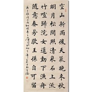 中国著名书法家孙 金 库先生楷书精品之作――山居秋暝