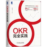 OKR完全实践 机械工业出版社