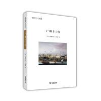 广州十三行:中国外销画中的外商(1700-1900)