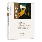 数字时代的历史研究与文化书写/新史学第二十辑