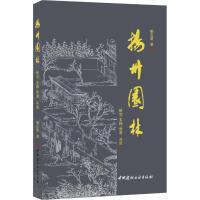 扬州园林 研究・实践・欣赏丛论 中国建材工业出版社