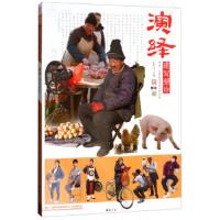 演绎速写照片/师语主题教学演绎系列丛书 孔祥涛 9787514919950