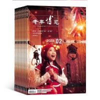 老年博览杂志上半月综合版 生活图书2021年7月起订全年订阅 杂志铺 杂志订阅