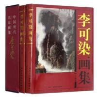 李可染画集 定价380元 铜版纸精装彩印16开共两卷