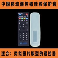 中国移动机顶盒遥控器套 高清透明遥控板硅胶保护套
