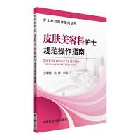 皮肤美容科护士规范操作指南(护士规范操作指南丛书)