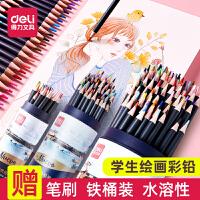 得力彩色铅笔水溶性彩铅24色48色36色72色套装专业手绘画笔入门级初学者儿童小学生用绘画工具幼儿园美术用品