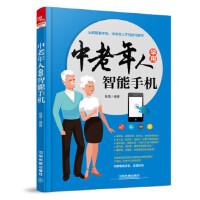 【旧书二手书9成新】中老年人学用智能手机 曾增 9787113245429 中国铁道出版社