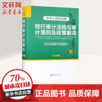 (2019年权威解读版)中华人民共和国现行审计法规与审计准则及政策解读 立信会计出版社有限公司