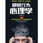 顾客行为心理学(电子书)