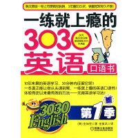 一练就上瘾的3030英语口语书第一季