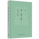 孔子・孟子・荀子:先秦儒学讲稿