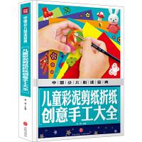 儿童彩泥剪纸折纸创意手工大全/中国少儿必读金典 天地出版社