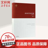 康德哲学诸问题(增订本) 文津出版社