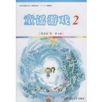 童谣游戏2 复旦大学出版社
