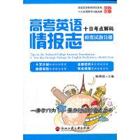 高考英语情报志十日考点解码(模拟试题分册)