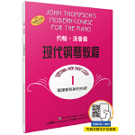 约翰・汤普森现代钢琴教程(1)(原版引进)