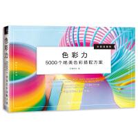 色彩力 5000个绝美色彩搭配方案