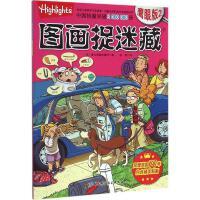 图画捉迷藏(鹰眼版)(2) (美)童光萃集出版社 著;筱晓 译