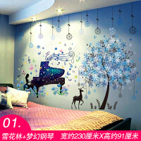 贴纸创意卧室房间装饰温馨自粘壁纸寝室布置海报纸3D立体墙画贴画 特大