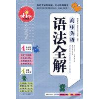 【旧书二手书8新正版】 高中英语语法全解 吴安运    9787507524178 华文出版社