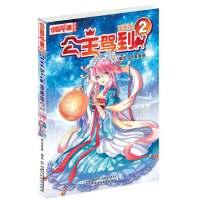 中国卡通漫画书:公主驾到.2 热麦漫画绘 9787514826050