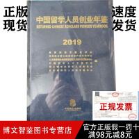 正版现货-中国留学人员创业年鉴2019