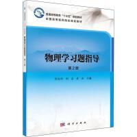 物理学习题指导 第2版 科学出版社