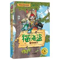 世界经典美绘童话:猫海盗4.简妮船长 (彩绘版)(荣获俄罗斯佳童书奖) 9787556844098 阿尼娅・阿玛索娃,维