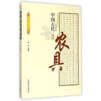 中国古代农具/中国传统民俗文化科技系列
