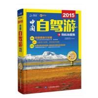 2016 中国自驾游导航地图集 马蜂窝旅行攻略 分省旅游地图 城市地图  城市周边自驾路线
