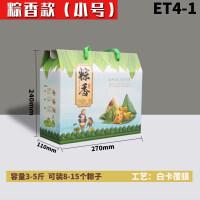 水果土特产手提礼盒包装盒粽子葡萄樱桃子芒果鸡蛋手提礼品盒彩箱 粽香 小号3-5斤 0x0x0cm