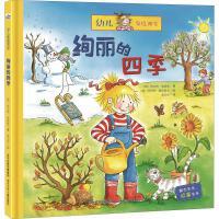 绚丽的四季 河北少年儿童出版社