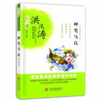 [二手旧书9成新]神笔马良洪汛涛,眉睫 9787514216677 文化发展出版社