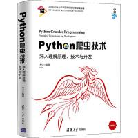 Python爬虫技术 深入理解原理、技术与开发 清华大学出版社
