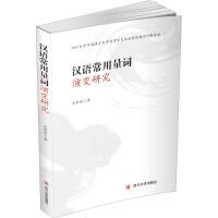 汉语常用量词演变研究 四川大学出版社