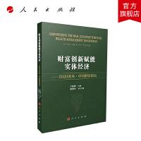财富创新赋能实体经济 ――2020青岛・中国财富论坛