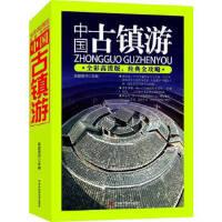 中国古镇游 知路图书 9787538465174
