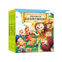 财富号历险记注音版 第二季(读财商教育童话,做最富足的自己)