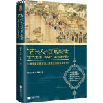 古代人的日常生活2(典藏版)(古代房价高吗?古人如何抗疫?古人如何学外语?一本书满足你对古人日常生活的全部好奇!)