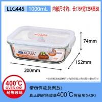 乐扣乐扣保鲜盒玻璃保鲜盒微波炉盒长方形便当盒透明储物盒LLG445 1000ml长方形